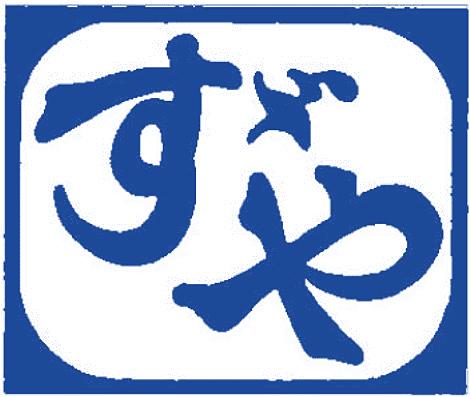 株式会社すゞや ロゴ画像