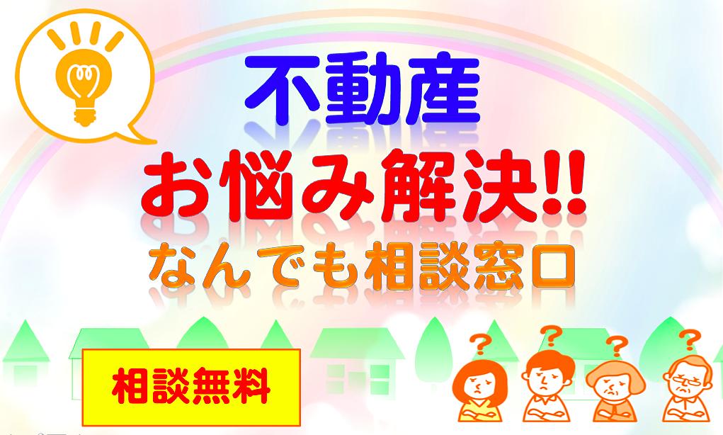株式会社 あいしん不動産_top