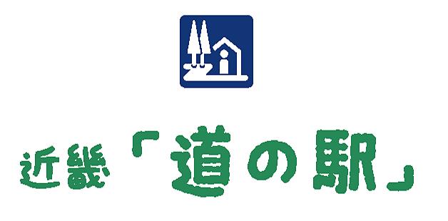 近畿「道の駅」連絡会ロゴ