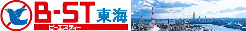 株式会社ビーエスティー東海 ロゴ