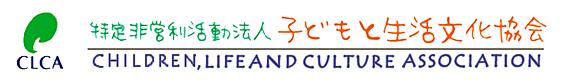 子供と生活文化協会_logo