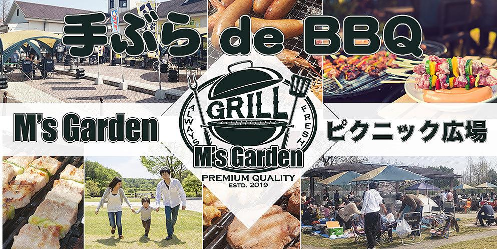 M's Garden ピクニック広場_top