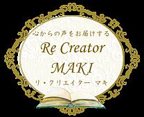 リ・クリエイター マキ ロゴ画像