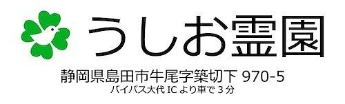 うしお霊園 ロゴ
