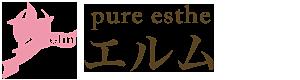 ピュアエステ エルム ロゴ画像