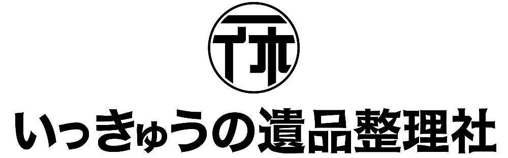 いっきゅうの遺品整理社 ロゴ