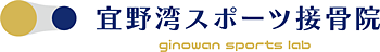 宜野湾スポーツ接骨院 ロゴ画像
