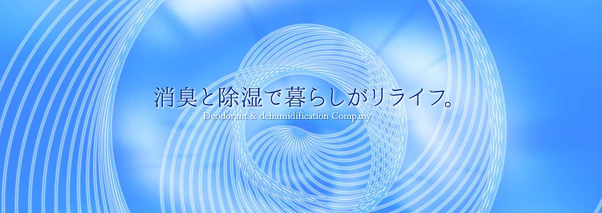 テクナード株式会社 イメージ