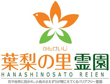 葉梨の里霊園 ロゴ