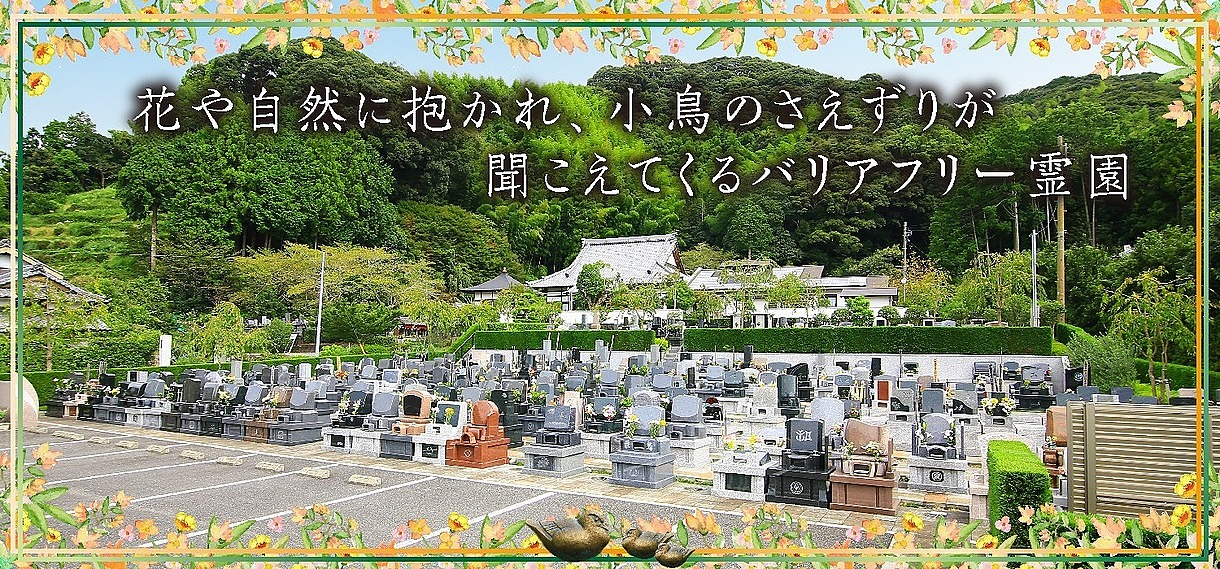 葉梨の里霊園 イメージ