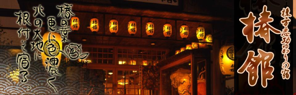 椿館トップ画像