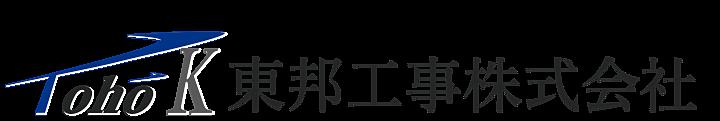 東邦工事株式会社