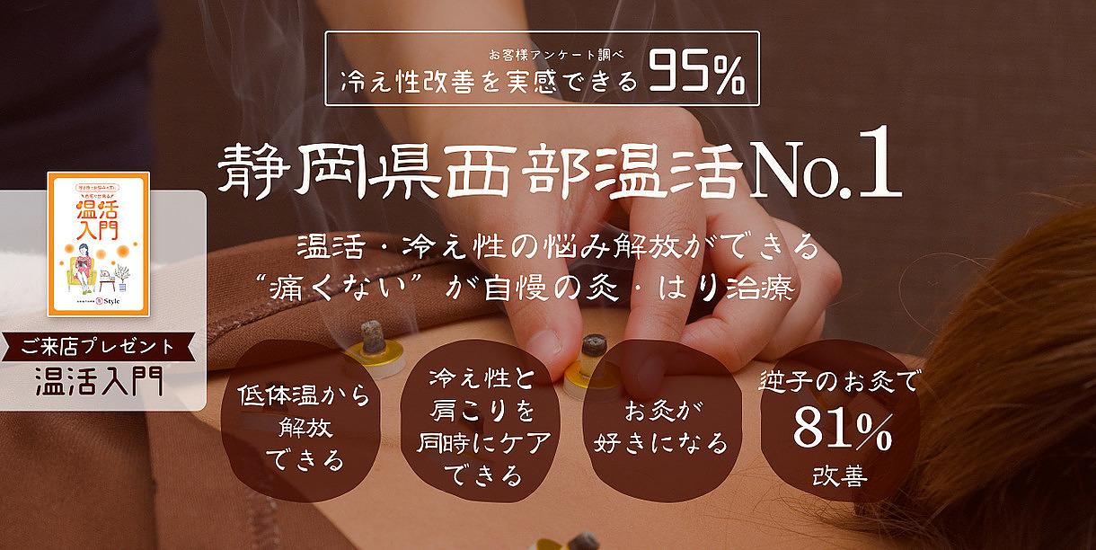 灸Style掛川本院 イメージ