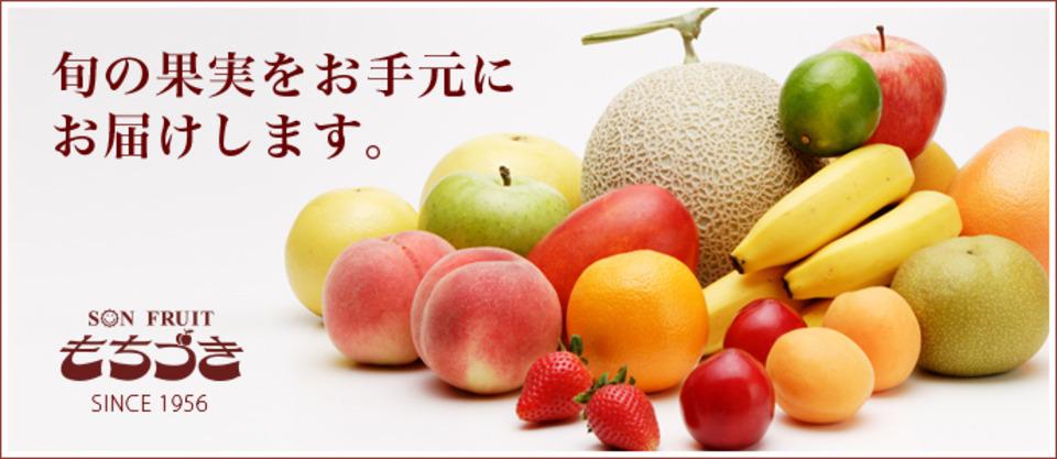 旬の果実をお手元にお届けします