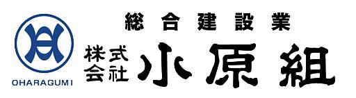 株式会社 小原組 ロゴ