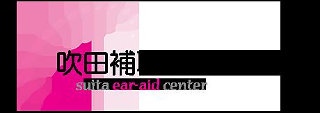 吹田補聴器センター ロゴ