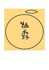 柚露 ロゴ