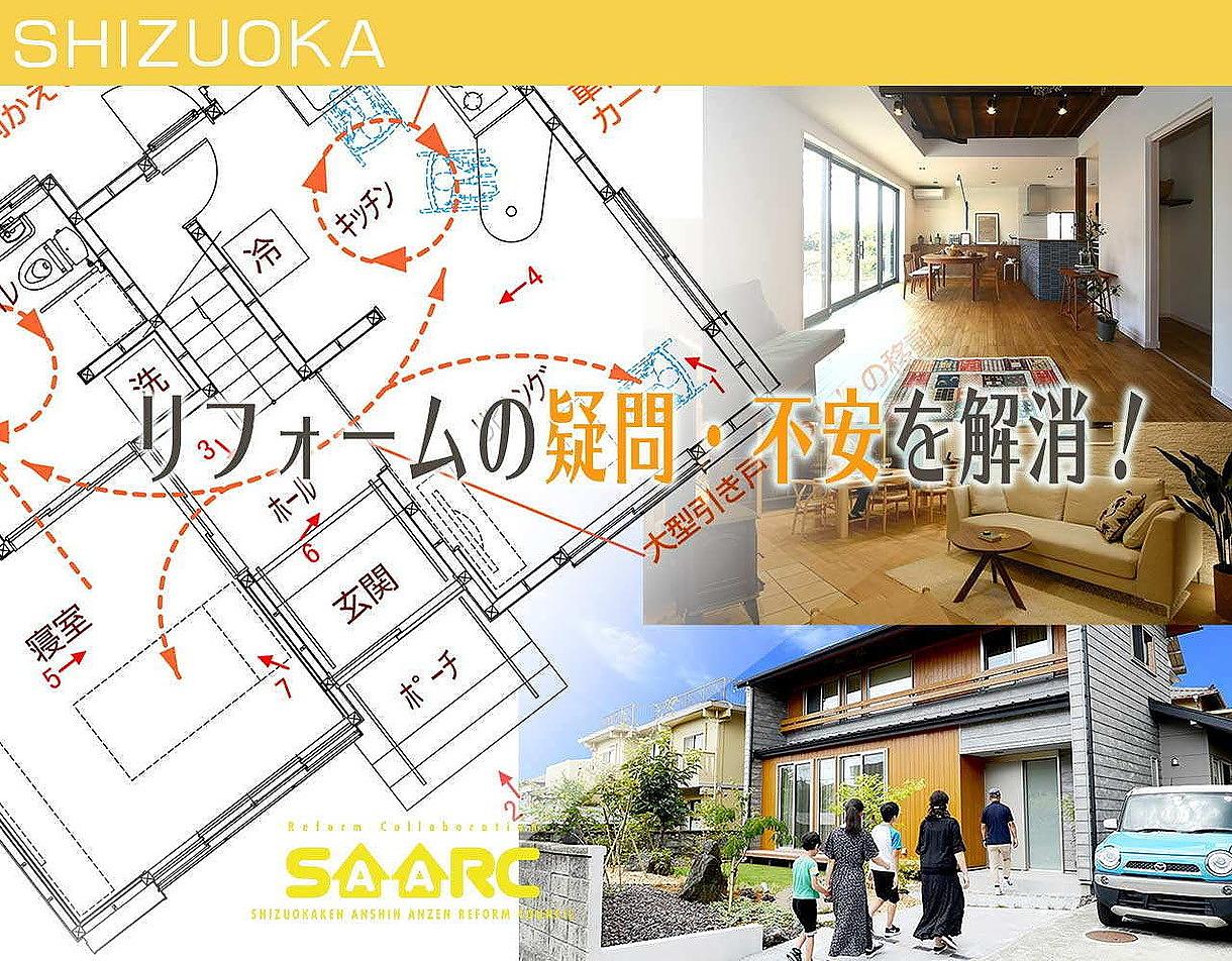 静岡県安心・安全リフォ-ム協議会_トップ画像