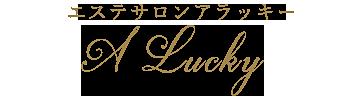 エステサロン A luckyロゴ