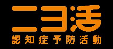 ニヨ活 ロゴ